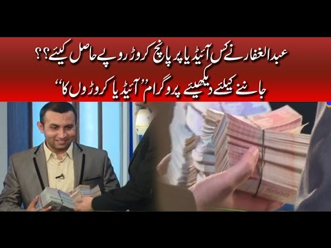 Idea Croron Ka | Episode 2 | 25 march 2017