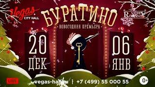 VEGAS SHOW: «БУРАТИНО» | Новогодняя премьера 2020 года!