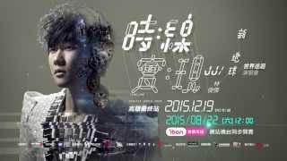 林俊傑 jj lin 時線 新地球 世界巡迴演唱會 高雄最終站 演唱會30秒cf