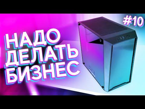 #НДБ ep.10 / ЛУЧШИЙ КОМПЬЮТЕР за 2.000р для ИГР? Крутое предложение с Авито!
