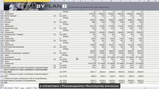 BYPLAN_і  Видеообзор программы для разработки бизнес-планов инвестиционных проектов БАЙПЛАН.