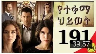 Yetekema Hiwot Part 191 (Drama By Kana TV )