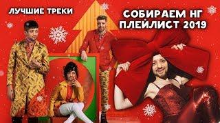 НОВОГОДНИЕ ПЕСНИ (Рождественская музыка) 2018-2019 | ЧТО ПОСЛУШАТЬ?