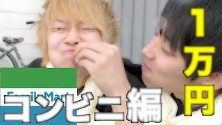 コンビニで1万円使い切るまで帰れま10!!!