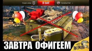 """ЧТО?! ЗАВТРА ВСЕ OФИГEЮТ ОТ """"СЮРПРИЗА"""" WG В АНГАРЕ World of Tanks"""