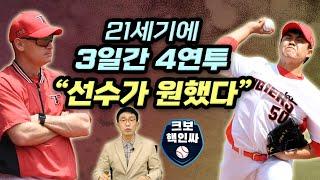 윌리엄스 궁색해명/혹사 정의/KIA 입장/야구인들 상반된의견/박해민 손아섭 관련 해명