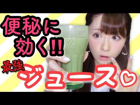【お腹スッキリ!】最強ジュース!!!!!【便秘解消!】