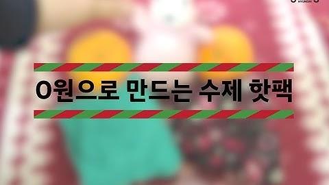 [영현대] 수제 핫팩 만들기
