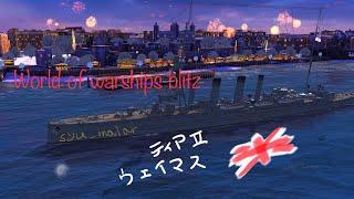 【World of warships blitz】【クラーケン獲得】英巡洋艦 ウェイマス Ⅱ ランダム ソロ