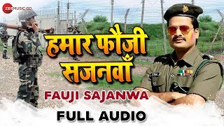 फौजी सजनवाँ Fauji Sajanwa Full Audio | Hamar Fauji Sajanwa | Ritesh Pandey