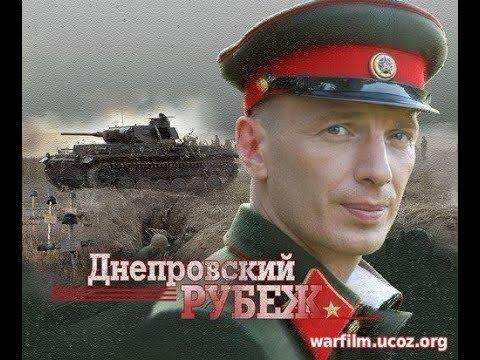 Линија на Дњепру (2009) Руски ратни филм са преводом