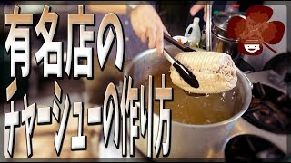 【チャーシュー】人気ラーメン店のチャーシューの作り方教えちゃいます【焼豚】【ラーメン】【煮豚】【寸胴】【プチラッキー】Vol.3