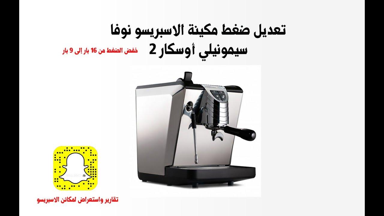 شرح تعديل ضغط مكينة القهوة نوفا سيمونيلي أوسكار 2 Youtube