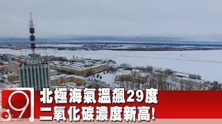 北極海氣溫飆29度 二氧化碳濃度新高!《9點換日線》2019.05.15