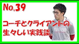 実践者達が語るコーチングのリアル 楽しくもあり不満がある先には何がある? 森昇ライブ#39 thumbnail