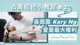 Jimmy Guitar Tutorial #2 - 吳雨霏(Kary Ng) - 愛是最大權利