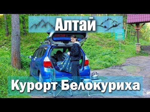 VLOG! Курорт Белокуриха, Алтай, здоровая тропа, канатная дорога, бурундуки