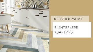 Керамогранит в интерьере квартиры | Ремонт квартир Воронеж