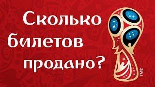 Один из десяти! Сколько билетов на Чемпионата мира продано на 13 марта 2018 года?