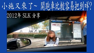 【小施又來了】開敞篷車比較容易把到咩??2012年SLK分享~