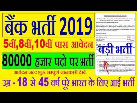Bank Vacancy 2019 // Bank Jobs 2019// SBI,BOB,BOI,PNB Recruitment// 5th,8th,10th,12th Pass Jobs