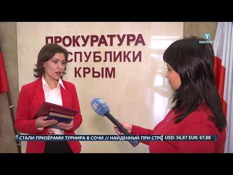 Программу «Бизим акъкъымыз» (наше право) отметили в прокуратуре Крыма
