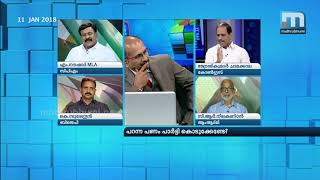 Shouldn't CPM Pay For Pinarayi's Chopper Ride?| Super Prime Time| Part 1| Mathrubhumi News