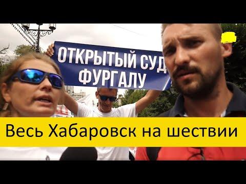 Хабаровск требует открытый суд! // Митинги в Хабаровском крае