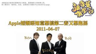 新香蕉俱樂部 - Apple婚姻唔如意想搞第二春又想抱孫 20110407