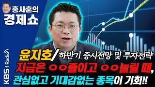[홍사훈의 경제쇼] 윤지호ㅡ지금은 ㅇㅇ줄이고 ㅇㅇ늘릴 …
