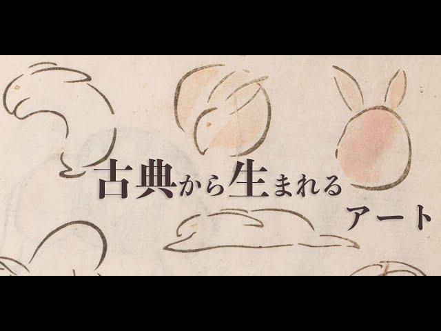 古典からアニメやイラストも!国文研「時の束を披く―古典籍からうまれるアートと翻訳―」展レポート