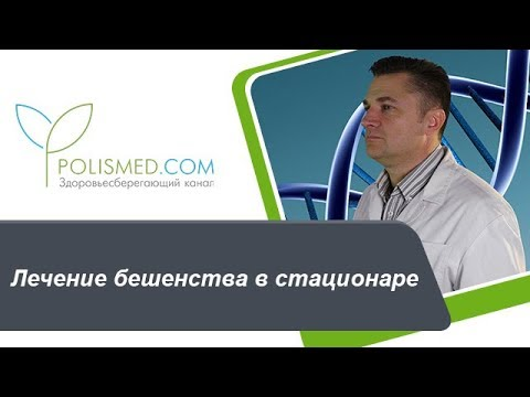 Лечение бешенства в стационаре: препараты и уход. Экстренная профилактика бешенства
