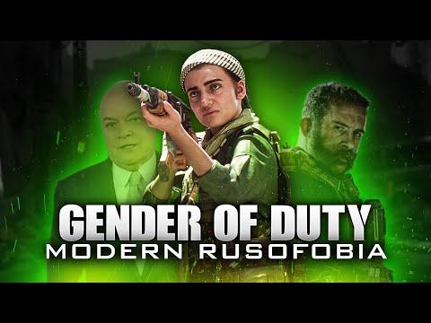 ОМЕРЗИТЕЛЬНАЯ КОЛДА  / CALL OF DUTY MODERN WARFARE 2019