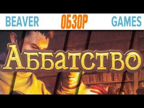 Аббатство \\ Biblios Настольная игра Обзор