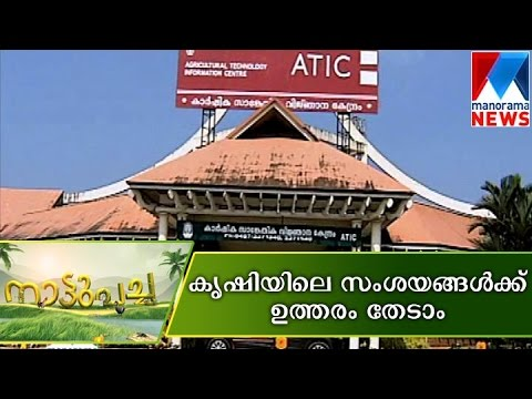 Solve the doubts related to farming through ATIC | Nattupacha 21-01-2017 | Manorama News