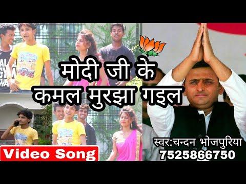 Modi JI Ke Kamal Murjha Gaile Ba Singer #chandan_bhojpuriya New Album 2018