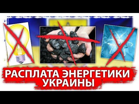 Расплата украинской энергетики за свидомость. Новый чернобыль не за горизонтом  | Aftershock.news