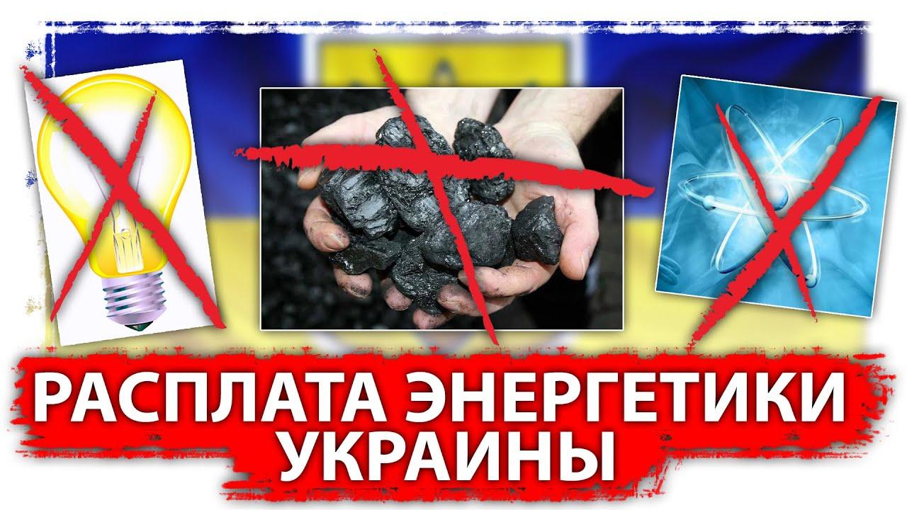 Расплата украинской энергетики. Новый чернобыль не за горизонтом