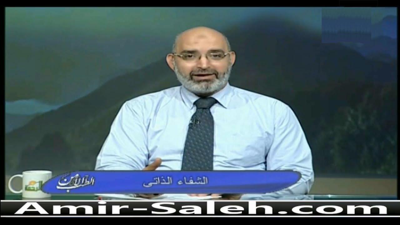 الشفاء الذاتي | الدكتور أمير صالح | الطب الآمن