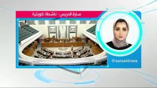 تفاعلكم : النائب الكويتي محمد البراك يسيء للنساء والناشطة سارة الدريس ترد