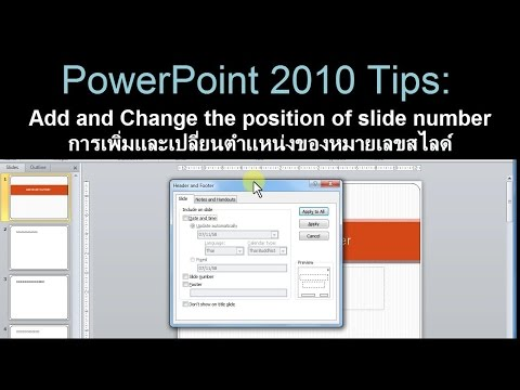 PowerPoint 2010 Tips: Add/Change slide number's position เปลี่ยน