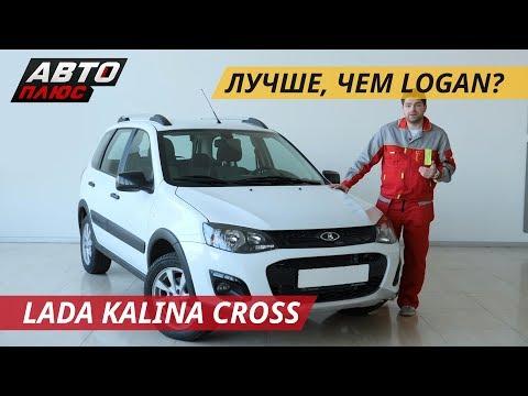 Надежней, чем иностранные конкуренты? Lada Kalina Cross | Подержанные автомобили