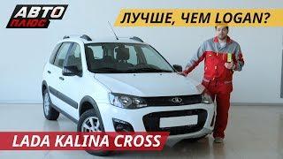 Подержанные автомобили. Вып.244. Lada Kalina Cross