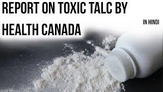 Toxic Talcum Powder worries India पाउडर से हो सकता है कैंसर Current Affairs 2018
