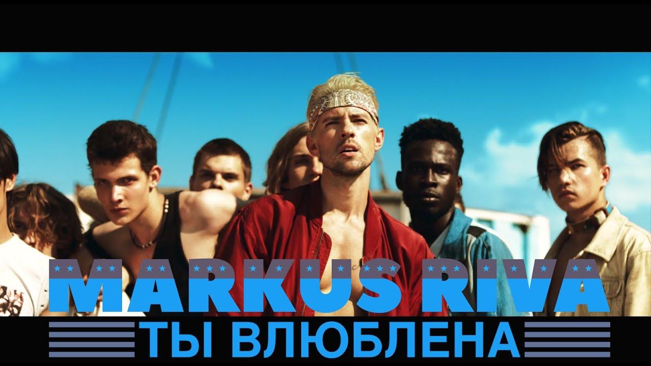 Скачать markus riva feat. Arthur dennys красива сильно клип.
