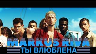 Смотреть клип Markus Riva - Ты Влюблена