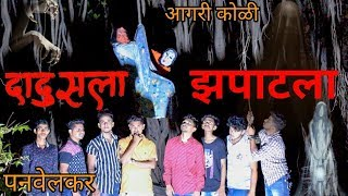 DADUS LA ZAPATALA | दादुसला झपाटला | AGRI KOLI COMEDY | PANVEL VINES | HORROR COMEDY