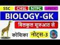 #3 BIOLOGY 2020 FOR RRB NTPC, SSC, UPSC, CDS, UPPSC, RAILWAY , MCQ , Question, जीव विज्ञान के प्रश्न
