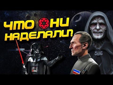 Звёздные Войны и Ужасы Империи Палпатина ????