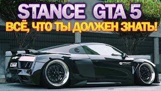 Как сделать СТЭНС в GTA 5? Тюнинг в стиле stance!